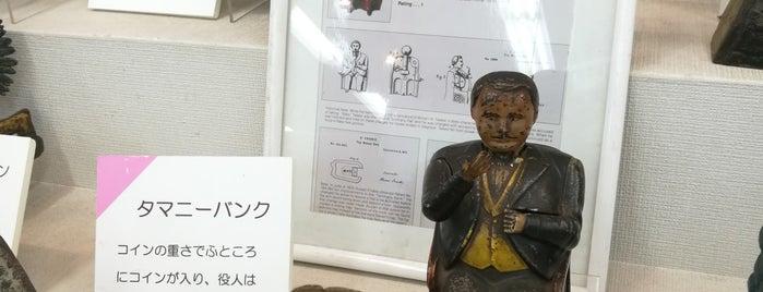 世界の貯金箱博物館 is one of まじめに気になるベニュー.