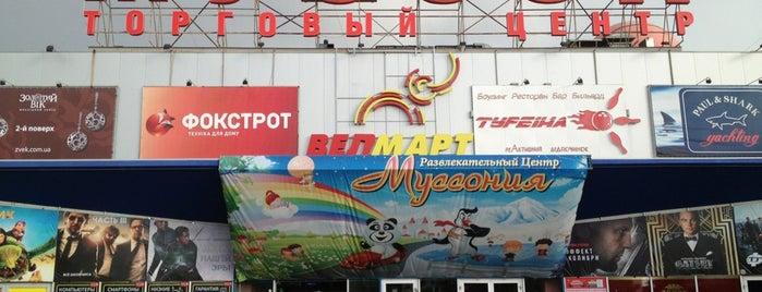"ТРЦ ""Муссон"" is one of Tempat yang Disukai Марина."
