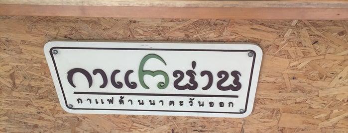กาแฟน่าน is one of 07_ตามรอย_coffee.