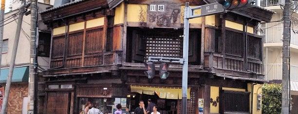 まめ屋 川越店 is one of kawagoe.