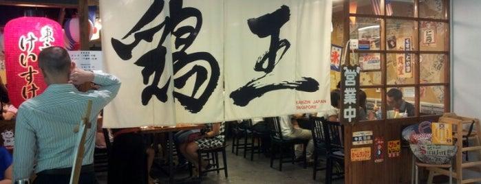 Ramen Keisuke Tori King is one of SG Food Places.