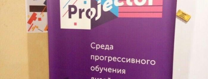 Projector. Среда прогрессивного дизайн-обучения is one of Anton : понравившиеся места.