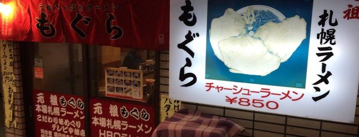元祖札幌ラーメン もぐら is one of Tempat yang Disukai Premploy.