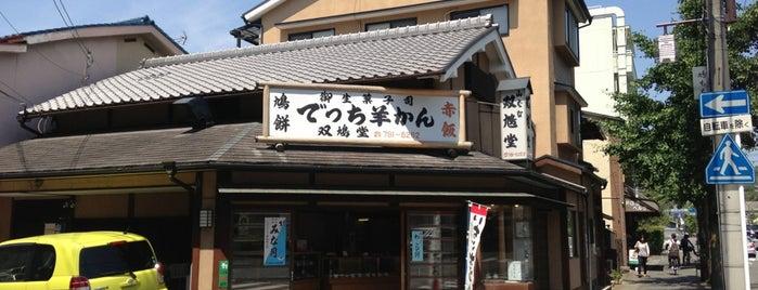 双鳩堂 is one of 京都に行ったらココに行く! Vol.13.