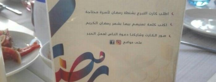 Tamara Lebanese Bistro is one of Cairo.