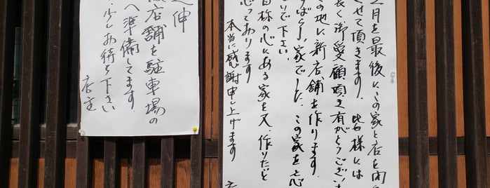 釜あげうどん 重乃井 is one of Miyazaki.