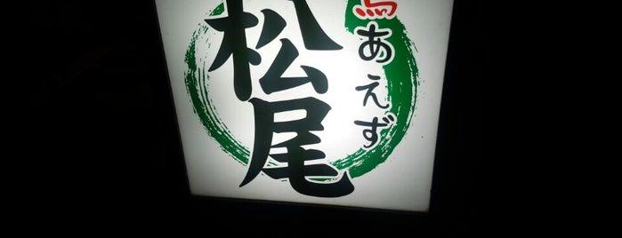 鳥あえず松尾 is one of 鹿児島探検隊.