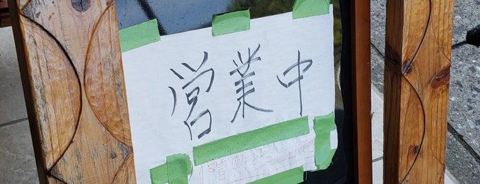 伊場カレー is one of かごんま.