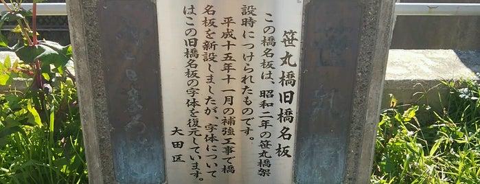 笹丸橋 (東急池上線) is one of 高井 : понравившиеся места.