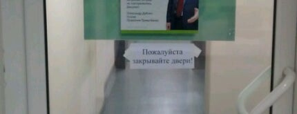 Приват Банк is one of Lugares favoritos de Любовь.