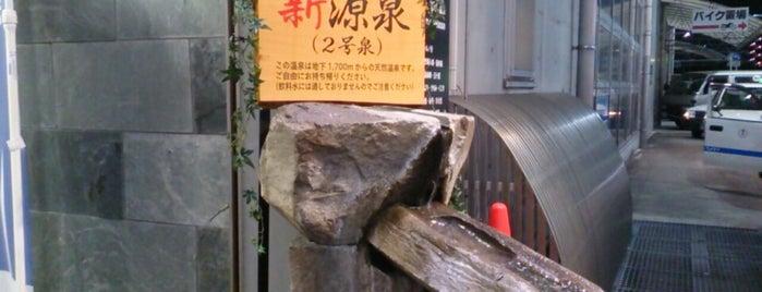 伊予の湯治場 喜助の湯 is one of 訪れた温泉施設.