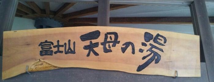 富士山 天母の湯 is one of Lugares favoritos de kzou.