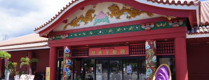 御菓子御殿 恩納店 is one of Okinawa.
