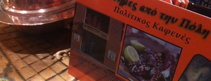 Μνήμες απ' την Πόλη is one of cafe bar.