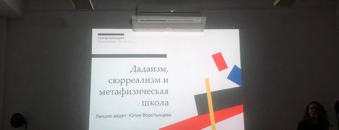 Синхронизация. Культурная платформа is one of Москва, где я была #2.