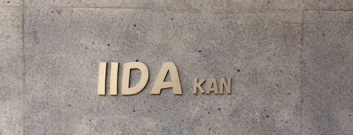 IIDA KAN is one of Japan Museums & Art Galleries.