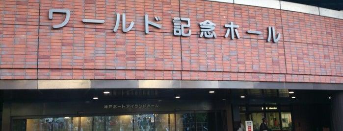 ワールド記念ホール is one of FAVORITE PLACE.