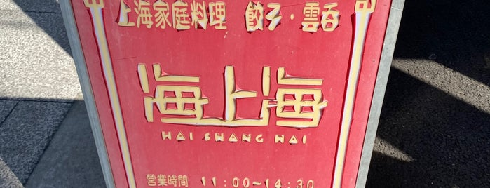 海上海 is one of Posti che sono piaciuti a Nonono.