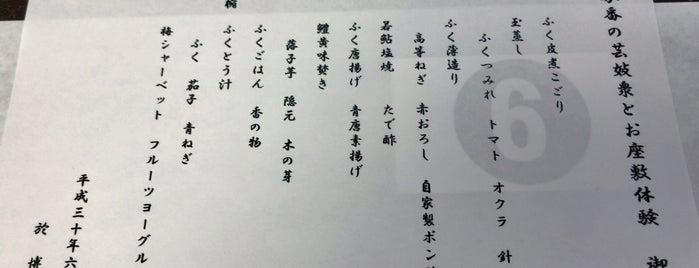 博多い津み is one of 大人が行きたいうまい店2 福岡.