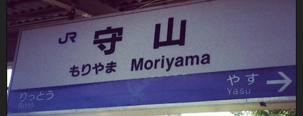 Moriyama Station is one of Locais curtidos por honeorizon.