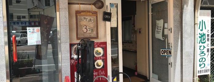 元町通り3丁目(神戸キーマカレー) is one of 関西カレー部.