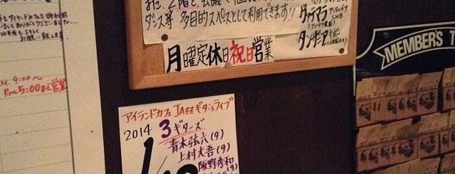 アイランド・カフェ is one of 電源 コンセント スポット.
