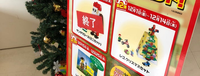 LEGO clickbrick 土岐店 is one of Nyohoさんのお気に入りスポット.