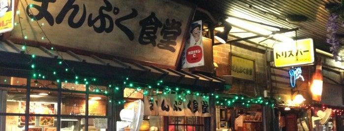 まんぷく食堂 is one of Lieux qui ont plu à Ari.