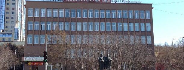 Мурманская государственная областная научная библиотека is one of Вера: сохраненные места.