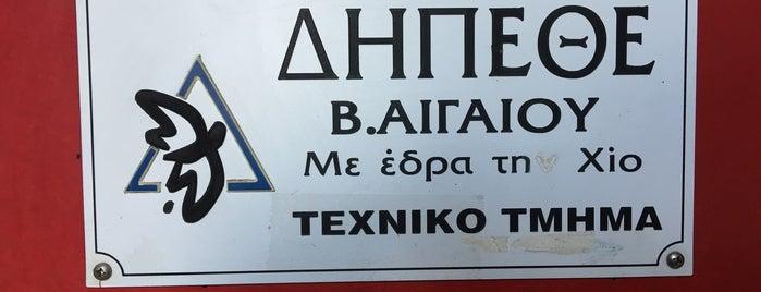 Δη.Πε.Θε.  Β.Α. is one of Chios Ιsland.