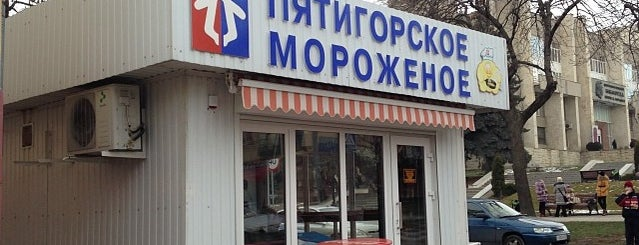 Пятигорское мороженое is one of Кавказ.
