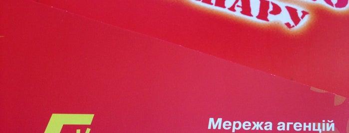 """Агенство Сети """"ГОРЯЧИЕ ТУРЫ"""",Туристическая Фирма """"Daria-Tour"""" is one of Anastasiiaさんのお気に入りスポット."""