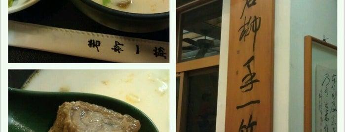 若柳一筋 is one of Restaurant.