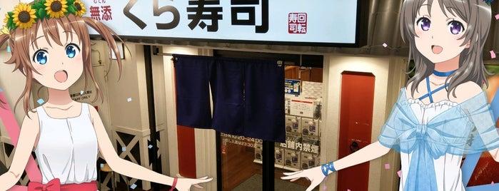 くら寿司 is one of Tóquio.