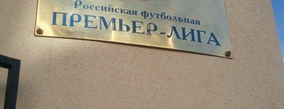Офис Российской футбольной Премьер-Лиги is one of Футбольные организации.