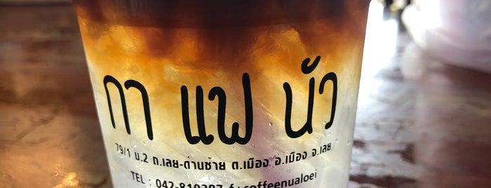 กาแฟนัว is one of เลย, หนองบัวลำภู, อุดร, หนองคาย.