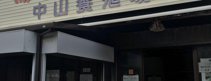 浦村かき直売 中山養殖場 is one of 行きたい.