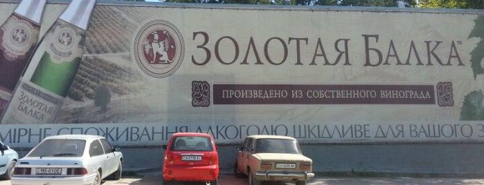 Завод Золотая Балка is one of Гена 님이 좋아한 장소.