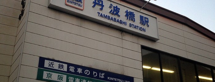 Kintetsu-Tambabashi Station (B07) is one of Locais curtidos por 高井.