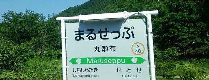 Maruseppu Station is one of JR 홋카이도역 (JR 北海道地方の駅).