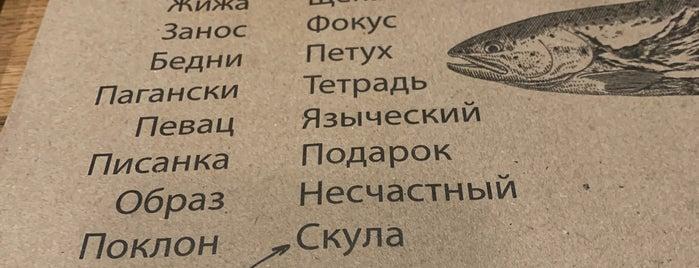 Serbish is one of Каеф.