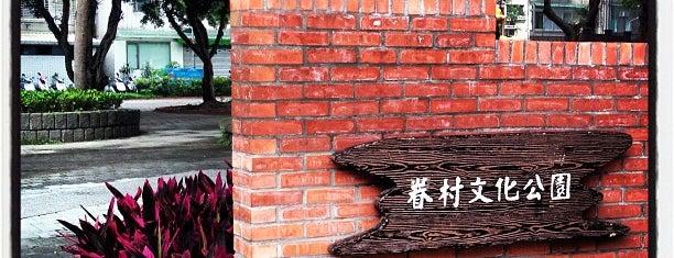 眷村文化公園 is one of Places I would like to visit in my lifetime.