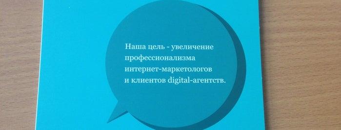Digital Guru is one of Lugares favoritos de Александр.