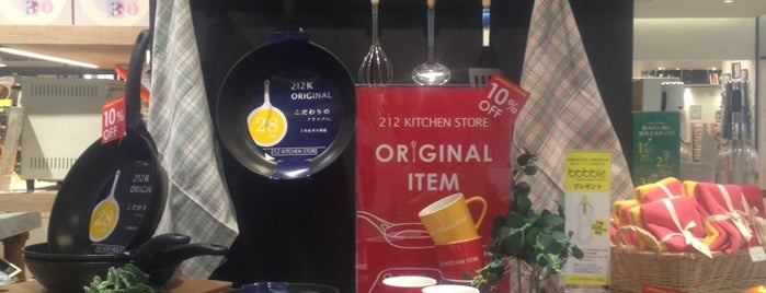 212 Kitchen Store is one of Locais curtidos por yas.