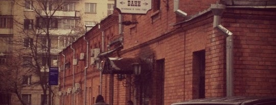 Ржевские бани is one of BH Moscow.
