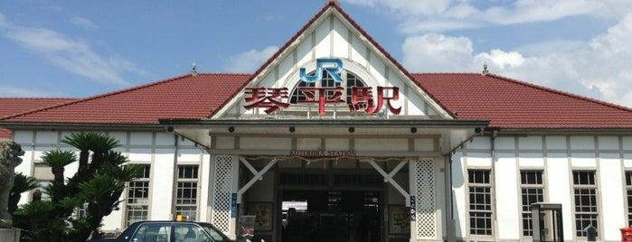 琴平駅 is one of みんなで歩こう♫こんぴらさん.