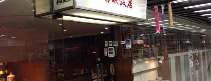赤坂飯店 is one of すきやな.