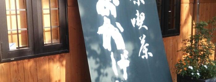 甘味喫茶おかげ庵 新開町店 is one of Orte, die Bosabosahead gefallen.