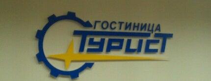 Гостиница «Турист» is one of Posti che sono piaciuti a Vasily S..
