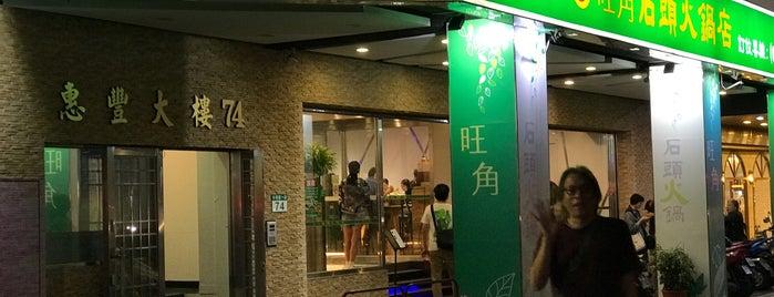 旺角石頭火鍋 is one of Taipei.